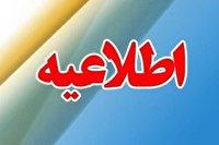 مصوبه ستاد پیشگیری از شیوع کرونا استان گلستان