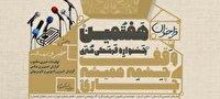 فراخوان جشنواره «وقف چشمه همیشه جاری»