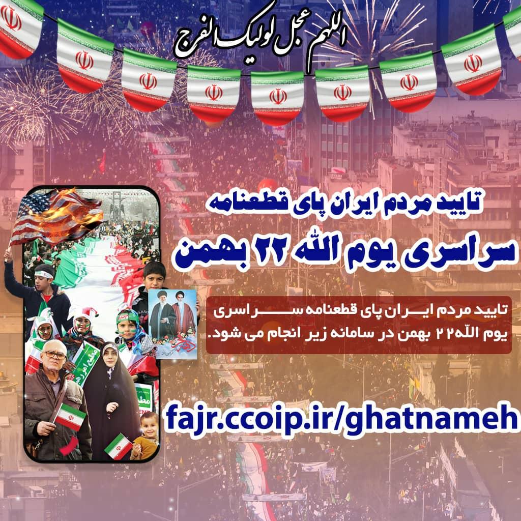قطعنامه پایانی یوم الله ۲۲بهمن