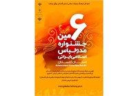 تمدید مهلت ارسال آثار به جشنواره مد و لباس ایرانی