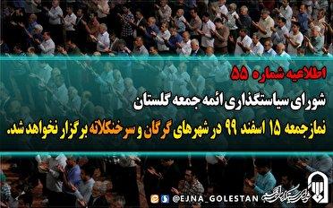 نماز جمعه فردا در ۲شهر گلستان برگزار نمیشود
