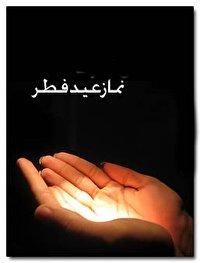 برگزاری نماز عید سعید فطر در مساجد گلستان