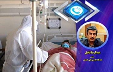 بستری 540 مبتلا به کرونا در مراکز درمانی گلستان