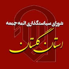 اقامه نماز جمعه در ۶شهر گلستان