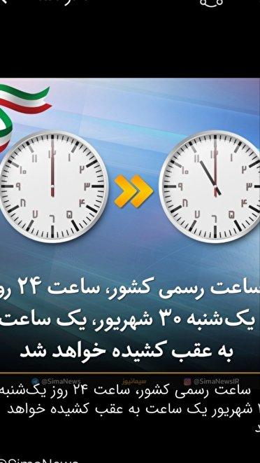 تغییر ساعت رسمی کشور از یکشنبه 30م