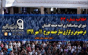 برگزاری نماز جمعه در گلستان به غیر از بندرگز