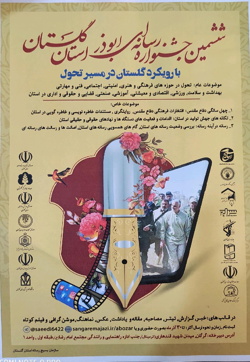 آغاز به کار ششمین جشنواره رسانهای ابوذر در گلستان