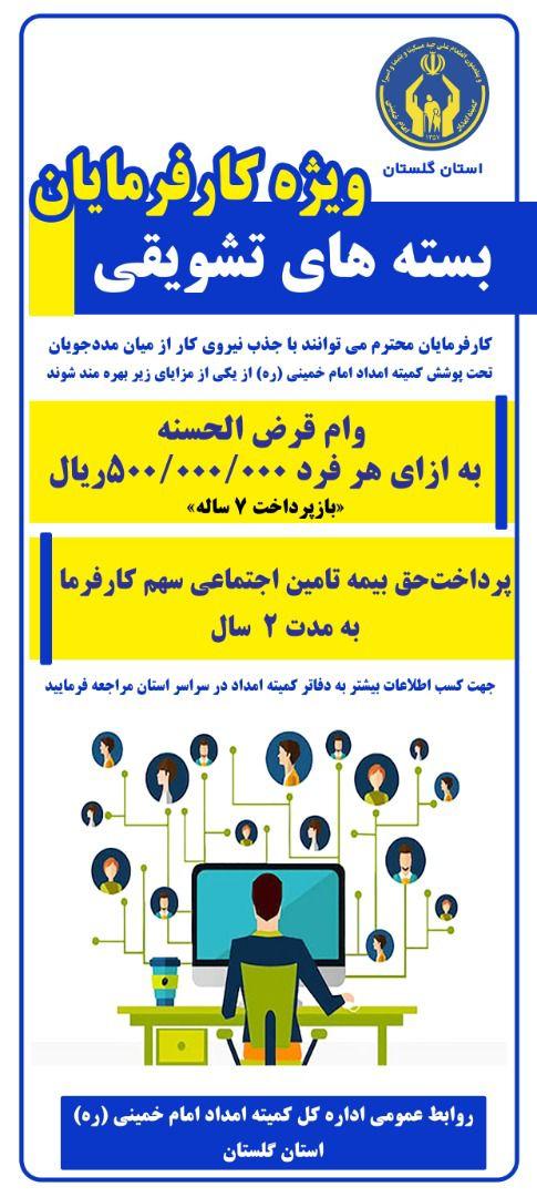 بسته های تشویقی کمیته امداد امام خمینی (ره) گلستان برای کارفرمایان