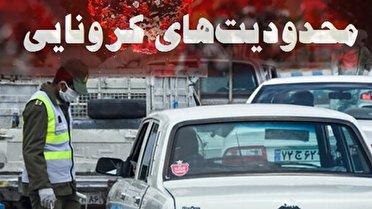 اجرای محدودیت کرونایی تردد بین شهری از شنبه در گرگان