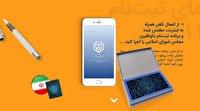 آغاز ثبت نام داوطلبان انتخابات شوراهای اسلامی روستا و عشایر از ۱۶ فروردین