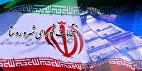 داوطلبان انتخابات شورای روستاها و عشایر باید با چه مدارکی و کجا ثبت نام کنند؟