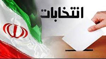نتایج انتخابات شورای اسلامی گرگان و سایر شهرهای گلستان
